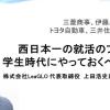 【イベントレポート】西日本一の就活のプロが語る学生時代にやっておくべき5か条とは