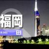【広告・マスコミ関係大集合!!】広告・マスコミ・ネット業界大交流会&OB・OG会 in 福岡