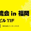 [近日開催]みやざきICT企業交流会 in 福岡