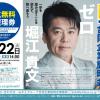 ⦅九州の学生必見⦆特別ゲストにあの「堀江貴文氏」がご登壇!