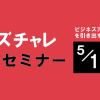 """福岡市《大学生限定》第4回ビジネスチャレンジ事業""""ビズチャレ""""開催!!"""
