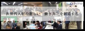課題解決ワークショップ&2016年度プロジェクト説明会(BizShip/WAN)