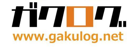 ガクログ ← gakulog